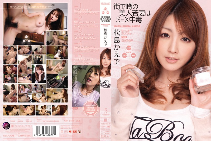 iptd567pl IPTD 567 Kaede Matsushima   Town Gossip Of Beautiful Young Wife Addiction