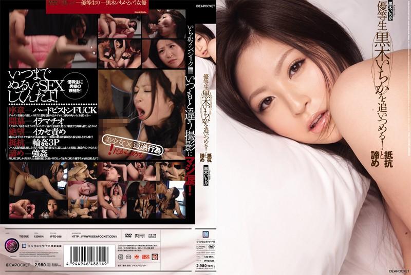 iptd586pl IPTD 586 Ichika Kuroki   Resistance and Resignation