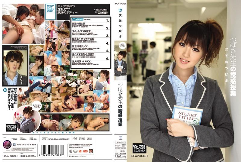 iptd593pl IPTD 593 Tsubasa Amami   Beautiful Teacher