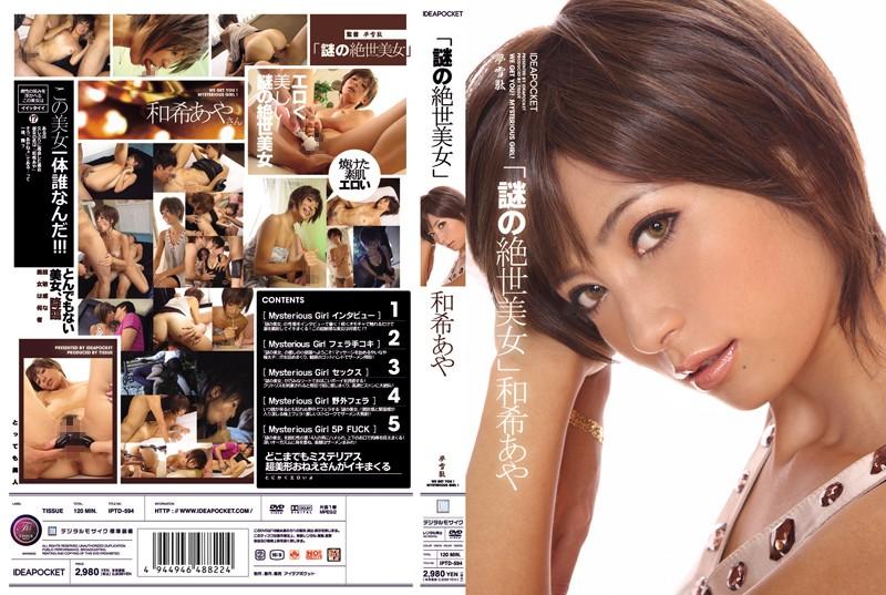 iptd594pl IPTD 594 Aya Kazuki   Mysterious with Beauty Unrivaled