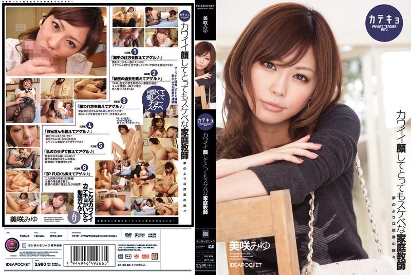 iptd597pl IPTD 597 Miyu Misaki   Cute Lewd Tutor