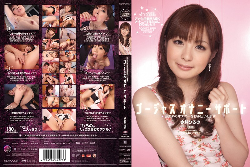 iptd604pl IPTD 604 Hirono Imai   Gorgeous Masturbation Support