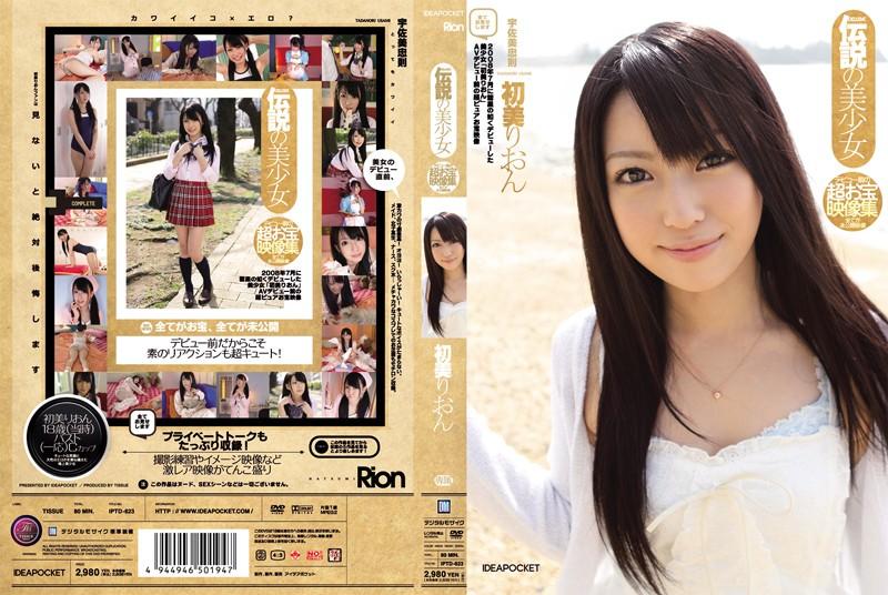 iptd623pl IPTD 623 Rion Hatsumi   Photo Album Before Debut