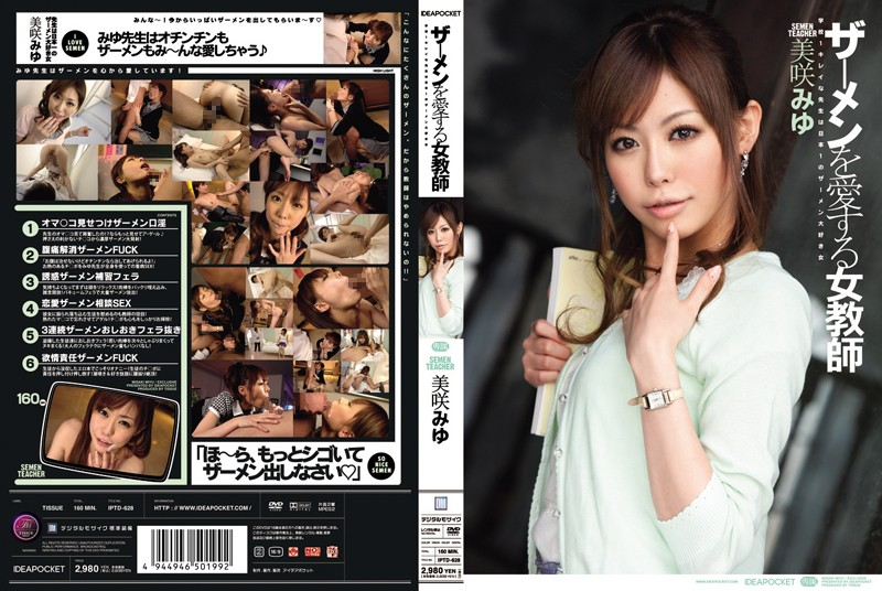 iptd628pl IPTD 628 Miyu Misaki   Female Teacher Who Loves Semen
