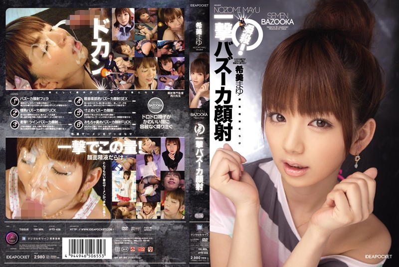 iptd638pl IPTD 638 Mayu Nozomi   Semen Bazooka