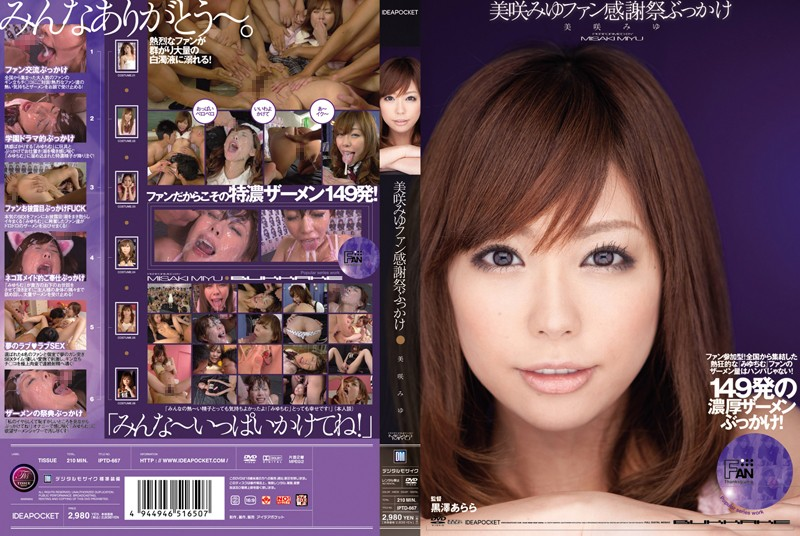 iptd667pl IPTD 667 Miyu Misaki   Bukkake Fan Thanksgiving