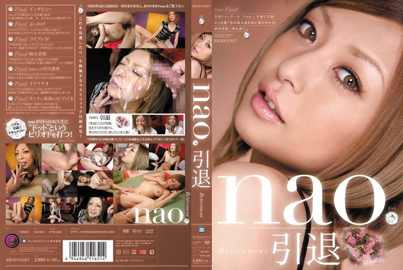 iptd668pl IPTD 668 Nao   Retirement