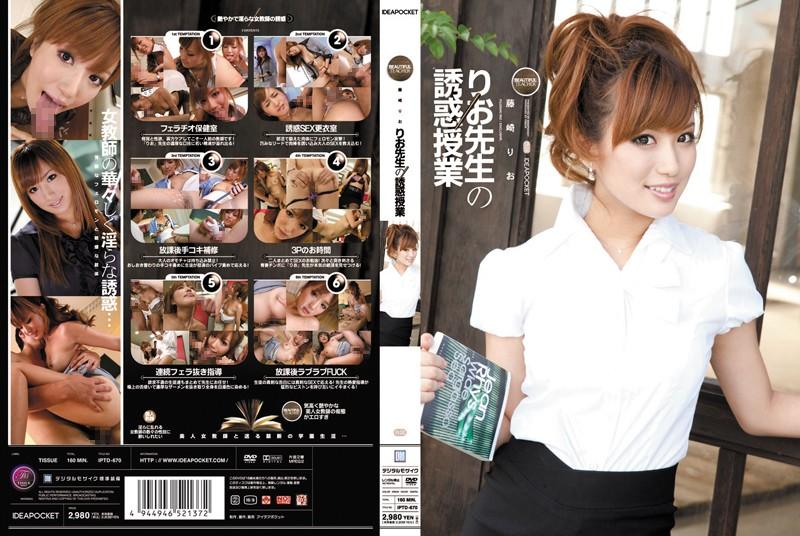 iptd670pl IPTD 670 Rio Fujisaki   Beauty Teacher Temptation