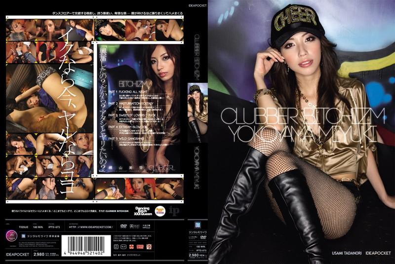 iptd673pl IPTD 673 Miyuki Yokoyama   Clubber Bitchizm