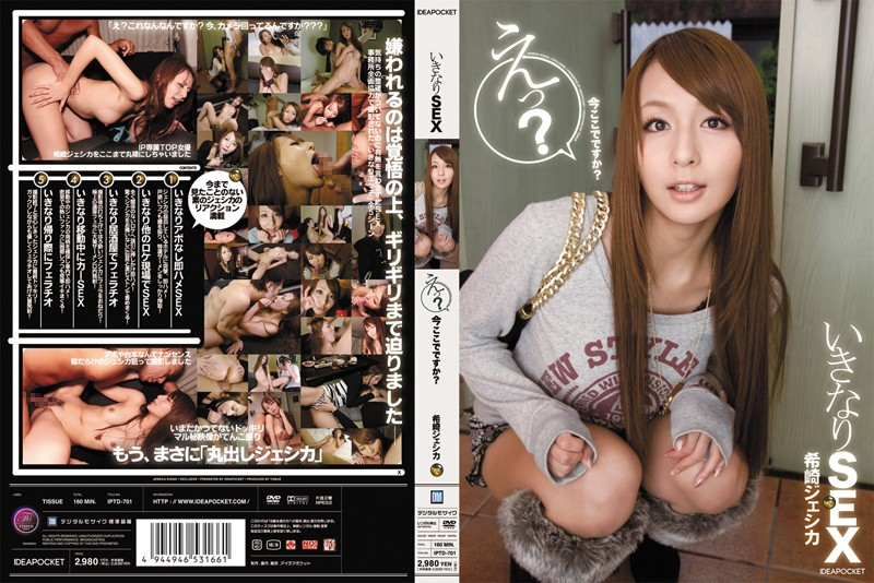 iptd701pl  [IPTD 701] 希崎ジェシカ – いきなりSEX えっ?今ここでですか? 希崎ジェシカ