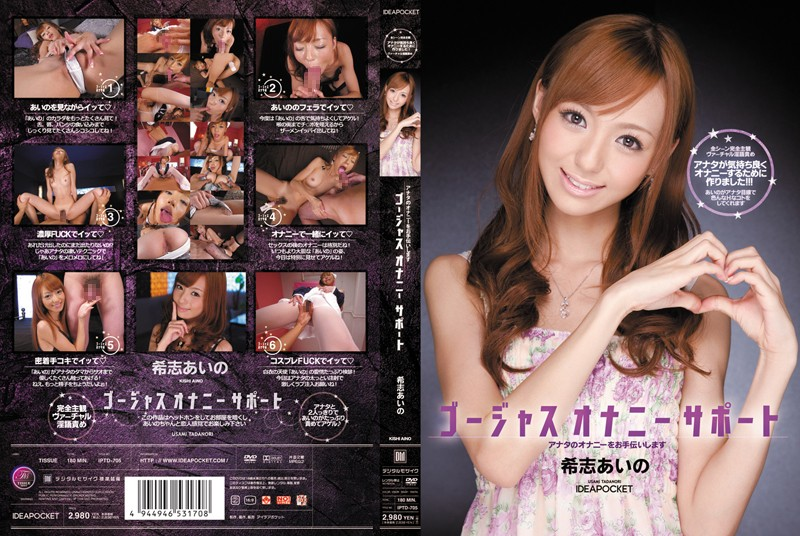 iptd705pl IPTD 705 Aino Kishi   Gorgeous Masturbation Support