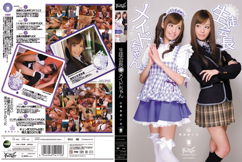 iptd722pl [IPTD 722] Aino Kishi – The Leadership School Girl to Maid Waitress Part time Job m700