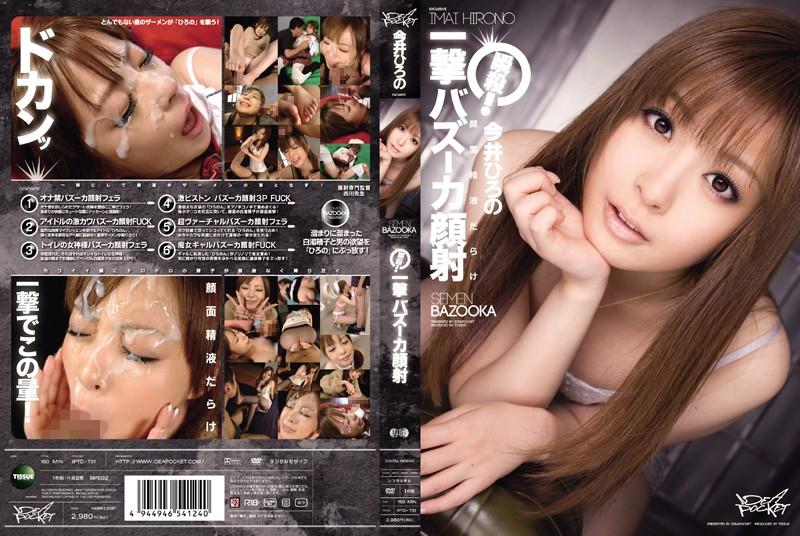 iptd731pl IPTD 731 Hirono Imai   Semen Bazooka