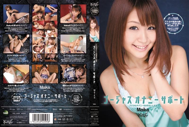 iptd742pl IPTD 742 Maika   Gorgeous Masturbation Support