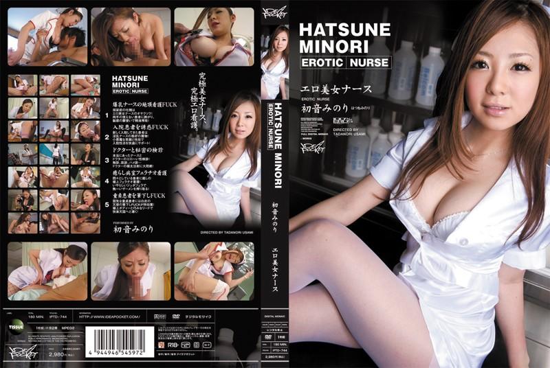iptd744pl IPTD 744 Minori Hatsune   Erotic Nurse