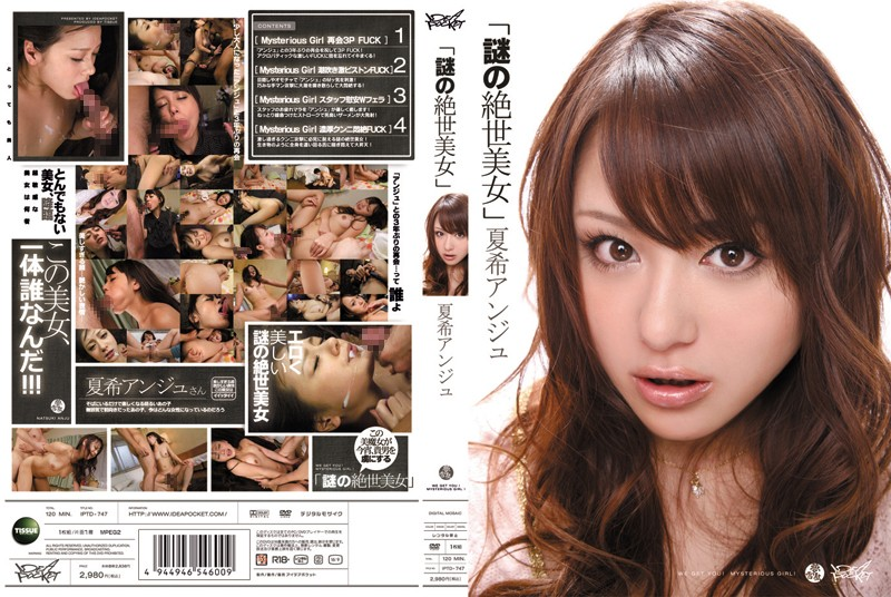 iptd747pl IPTD 747 Anju Natsuki – Sexy Beauty Mysterious Girl Debut (HD1080p)