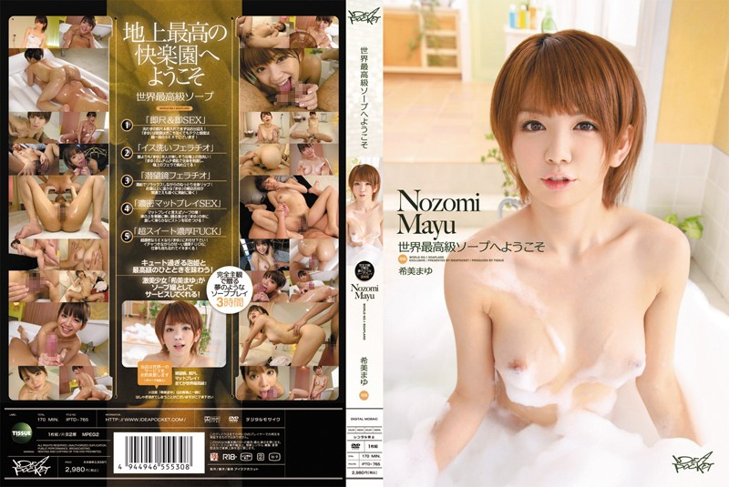 iptd765pl IPTD 765 Mayu Nozomi   Welcome to World Class Soap