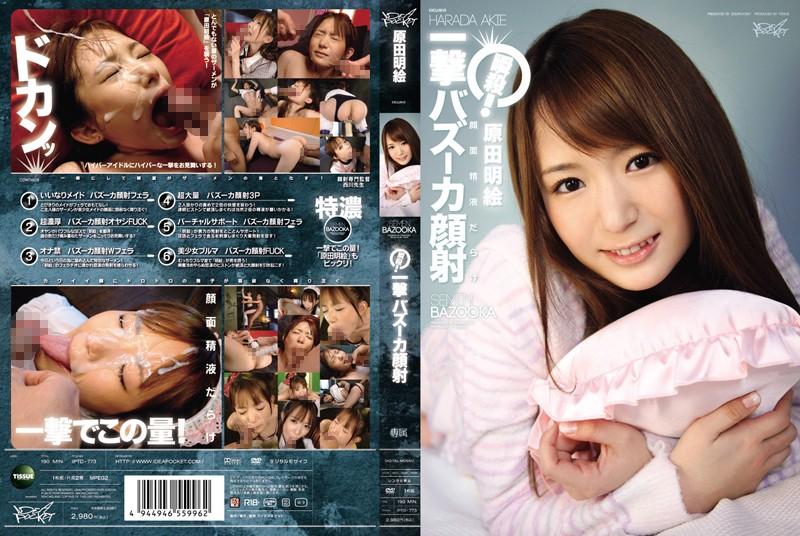 iptd773pl IPTD 773 Akie Harada   Taken Down Fast! Strike Bazooka Facial