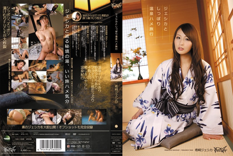 iptd777pl IPTD 777 Jessica Kizaki   Soaking Hot Springs Fuck Trip With Jessica