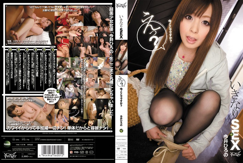iptd778pl IPTD 778 Hirono Imai   Sex Right Now? You're Here Now?