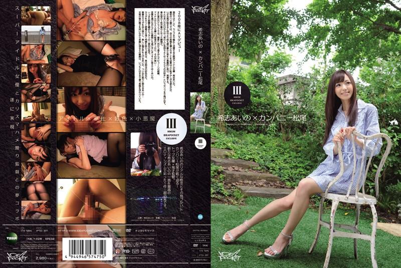 iptd811pl IPTD 811 Aino Kishi   Aino Kishi x Company Matsuo