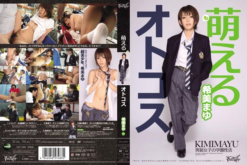 iptd819pl IPTD 819 Mayu Nozomi   Infatuating Male Costume Play