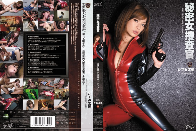 iptd837pl IPTD 837 Kaho Kasumi   Secret Investigator   An Agent On Her Own Gets Snared By An Obscene Plot
