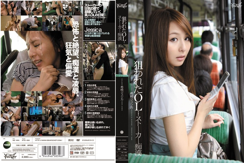 iptd838pl IPTD 838 Jessica Kizaki   Targeted Office Lady… Perverted Stalkers