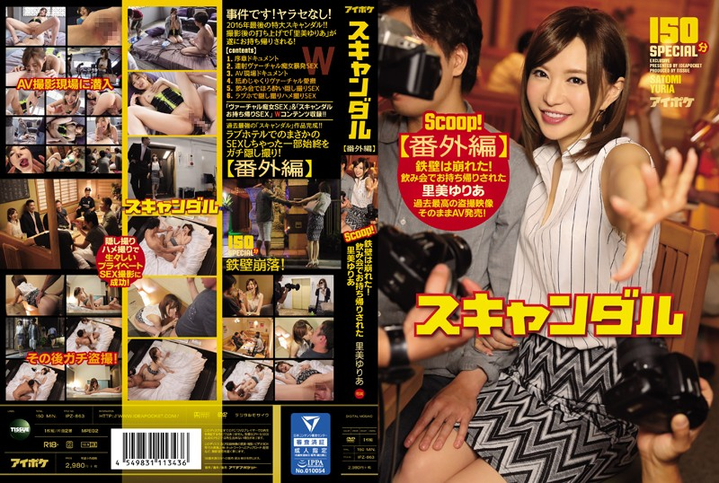 IPZ-863 Yuria Satomi Gets Taken Home For Her Greatest Ever Peeping Video