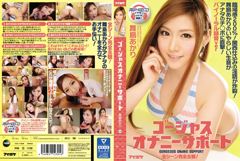 IPZ-879 Akari Maijima's Lewd Noises Land a Direct Hit on Your Cock!