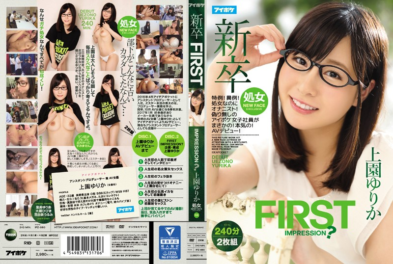 IPZ-880 She's A Virgin But She Loves To Masturbate!