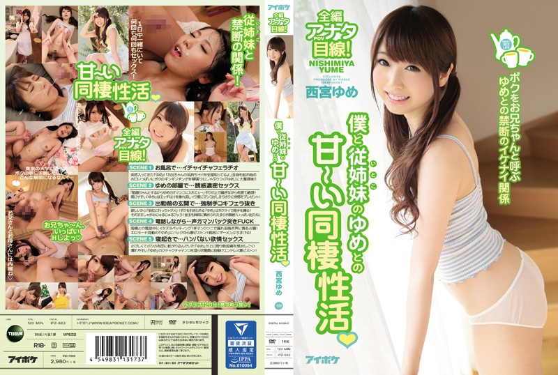 IPZ-883 A Sweet Sex Life Together With My Cousin