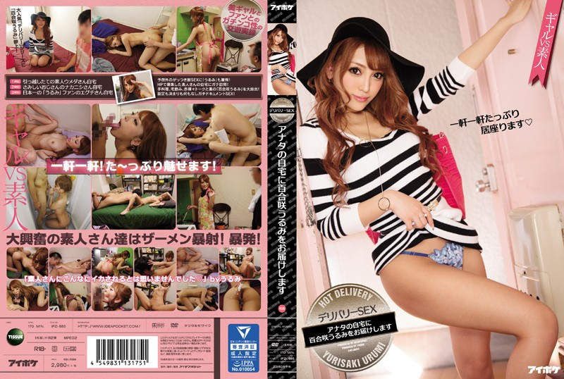 IPZ-885 We'll Deliver Urumi Yurisaki To Your Home