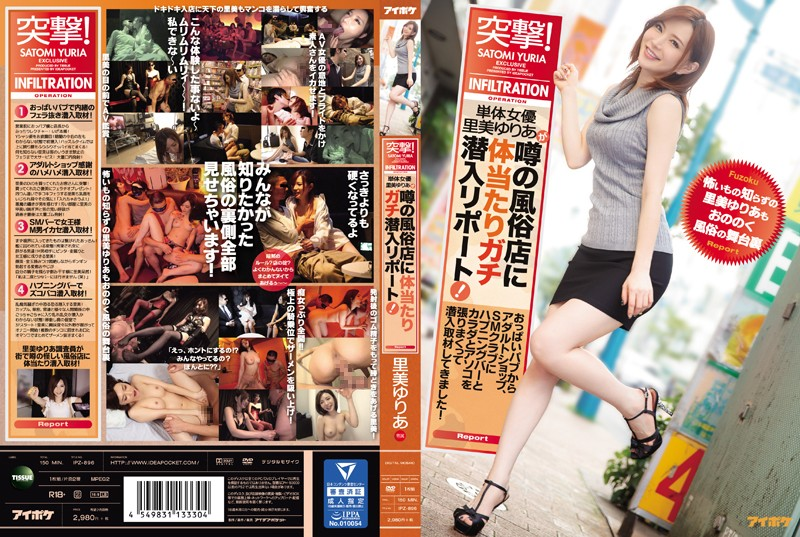 IPZ-896 Yuria Satomi Is Going Into Sex Clubs To Do An Investigative Report!