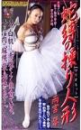 バレリーナ 蛇縛の操り人形