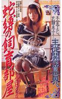 「メイド蛇縛の飼育部屋」のパッケージ画像
