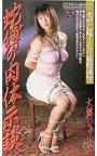 幸薄い女 蛇縛の肉体示談