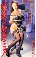 「復讐の女 蛇縛の痴療ミス」のパッケージ画像