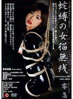 蛇縛の女猫無残 零忍 アタッカーズ [DVD]