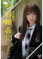 女子校生 蛇縛輪姦13