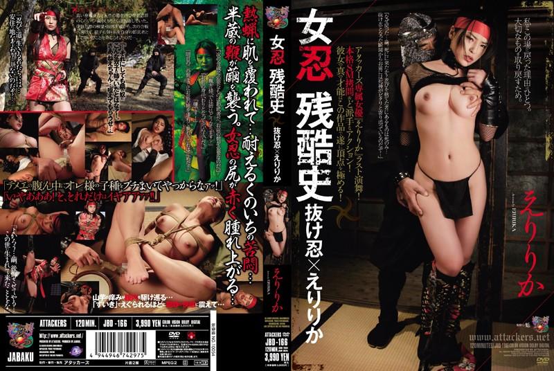 jbd166pl JBD 166 Eririka   Female Ninja, A Cruel History   Ninja On the Run x Eririka