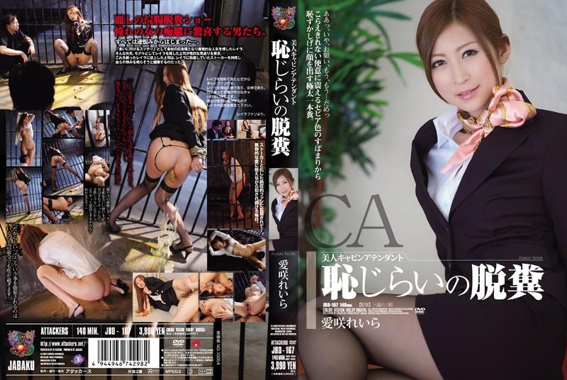 jbd167pl JBD 167 Reira Asaki   Beautiful Cabin Attendant   Shameful Dumping