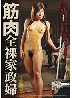 筋肉全裸家政婦 永瀬美月