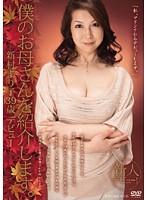 僕のお母さんを紹介します。 新村まり子39歳 デビュー