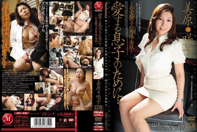 juc278pl JUC 278 Sakiko Mihara   Love for Son