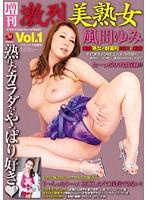 増刊激烈美熟女Vol.1 淫乱熟女の劇画的SEXと淫語 風間ゆみ