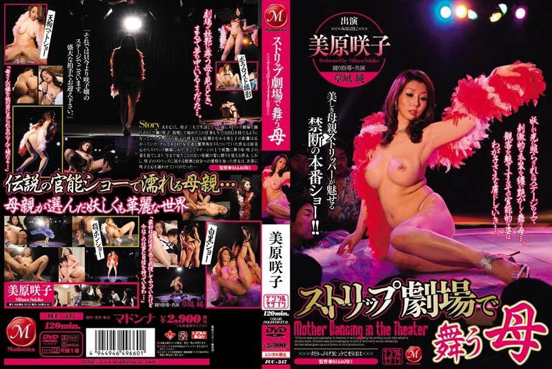 juc347pl JUC 347 Sakiko Mihara   Mother Dancing in Theater