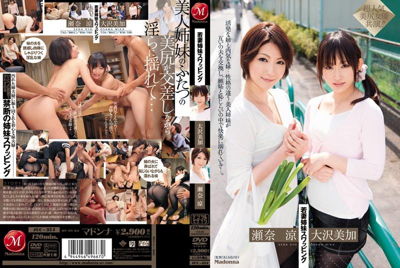 juc354pl JUC 354 Mika Osawa & Ryo Sena   Sister Wife Swapping