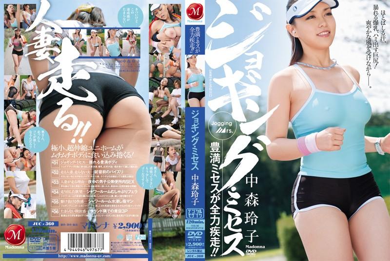 juc360pl JUC 360 Reiko Nakamori   Fit Jogging Suit Outdoor Sex