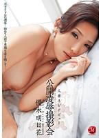 人妻AVデビュー 公開凌辱撮影会 優木明日花